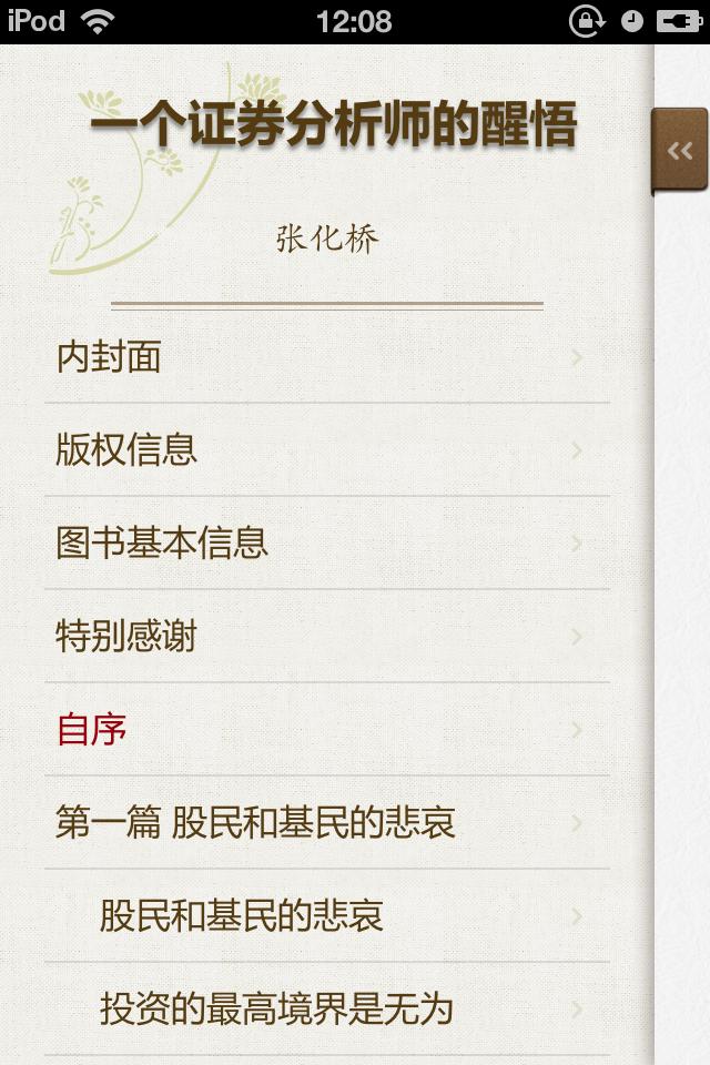 香港大学毕业设计排版